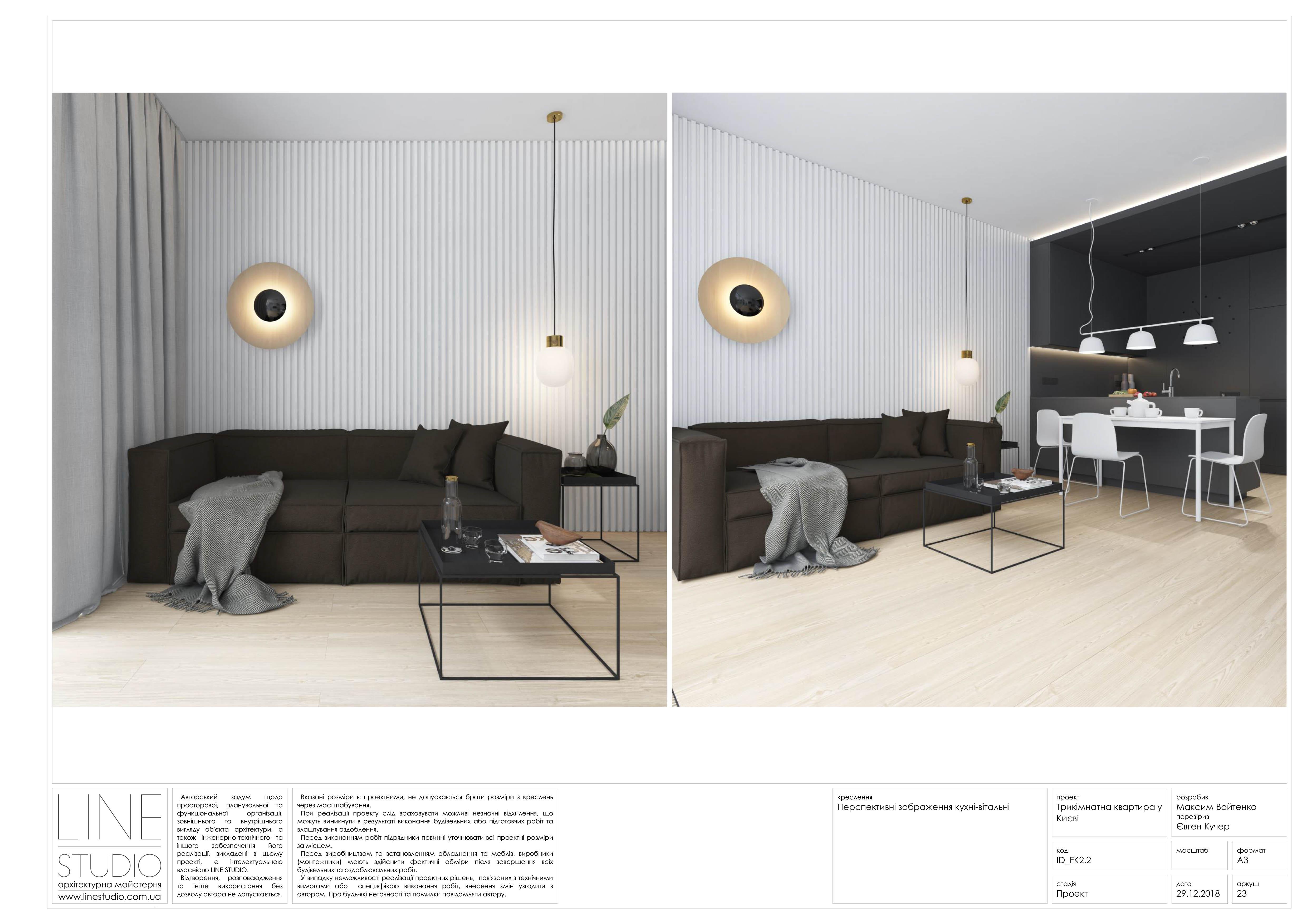 23_fk2.2_Перспектинві зображення кухні-вітальні