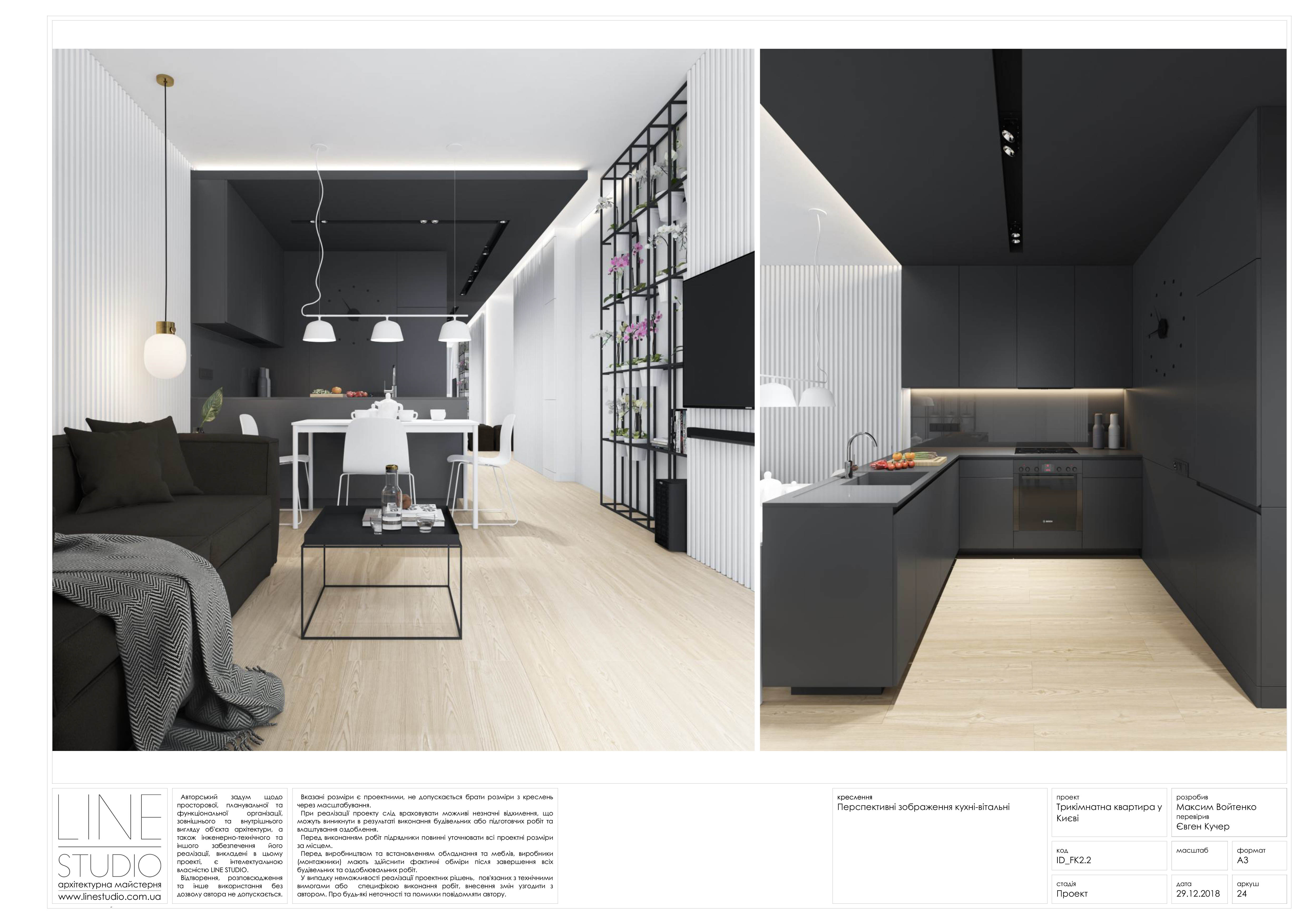 24_fk2.2_Перспективні зображення кухні