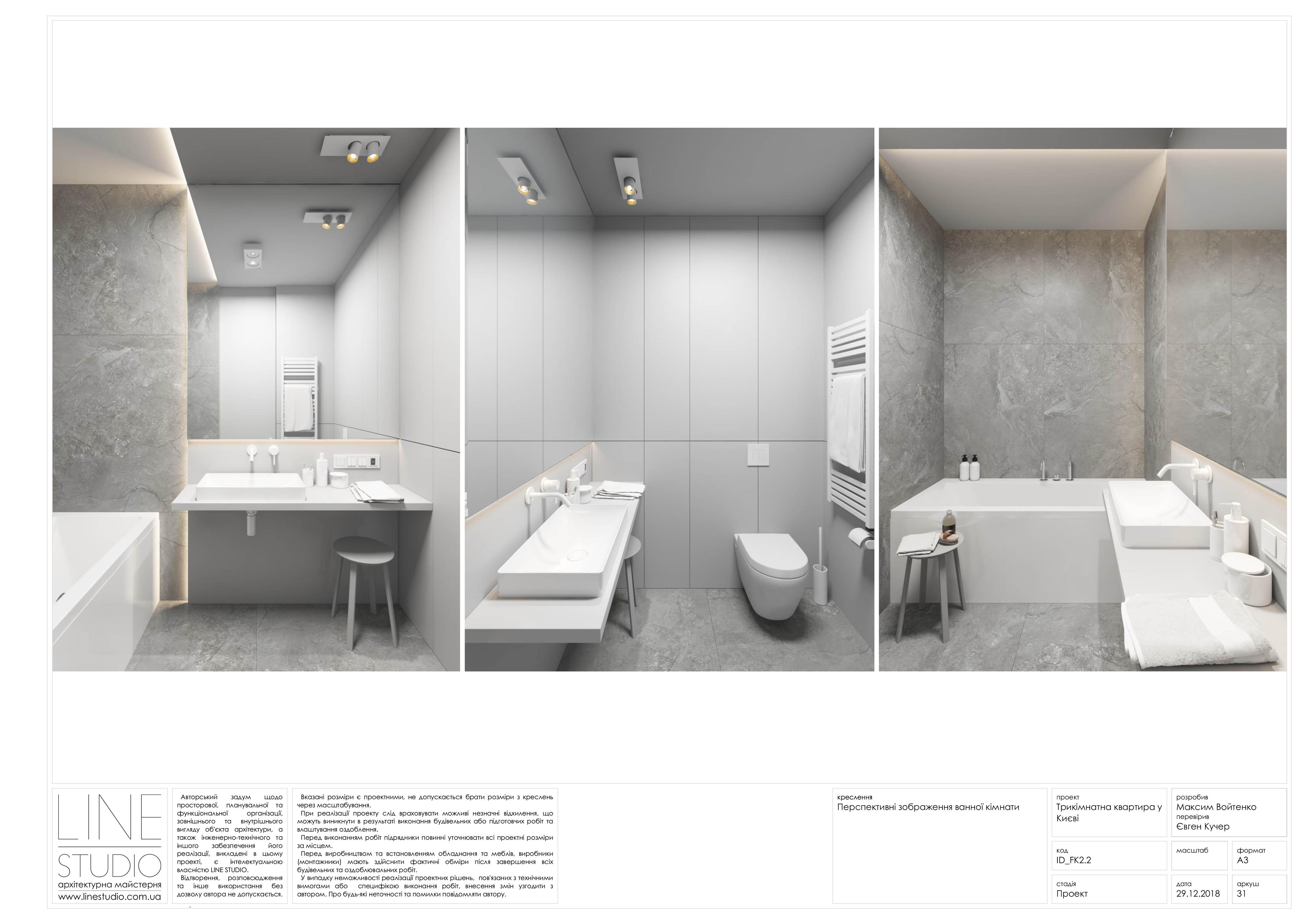 31_fk2.2_Перспективні зображення ванної кімнати